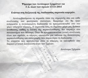 katalipsi 1