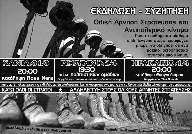 ekdilwsh_02042016